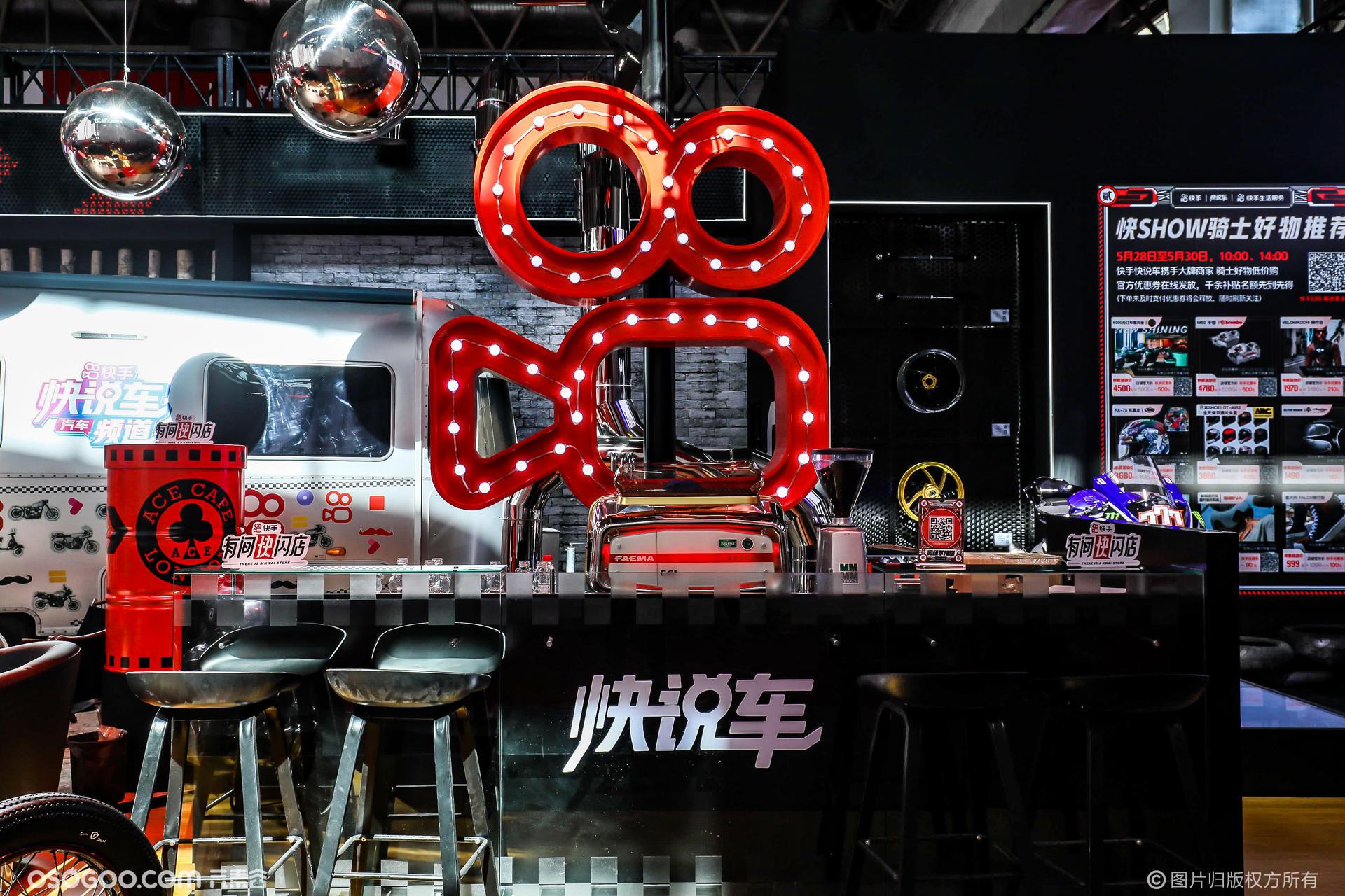 北京国际摩托车展·快手快说车展台潮酷来袭