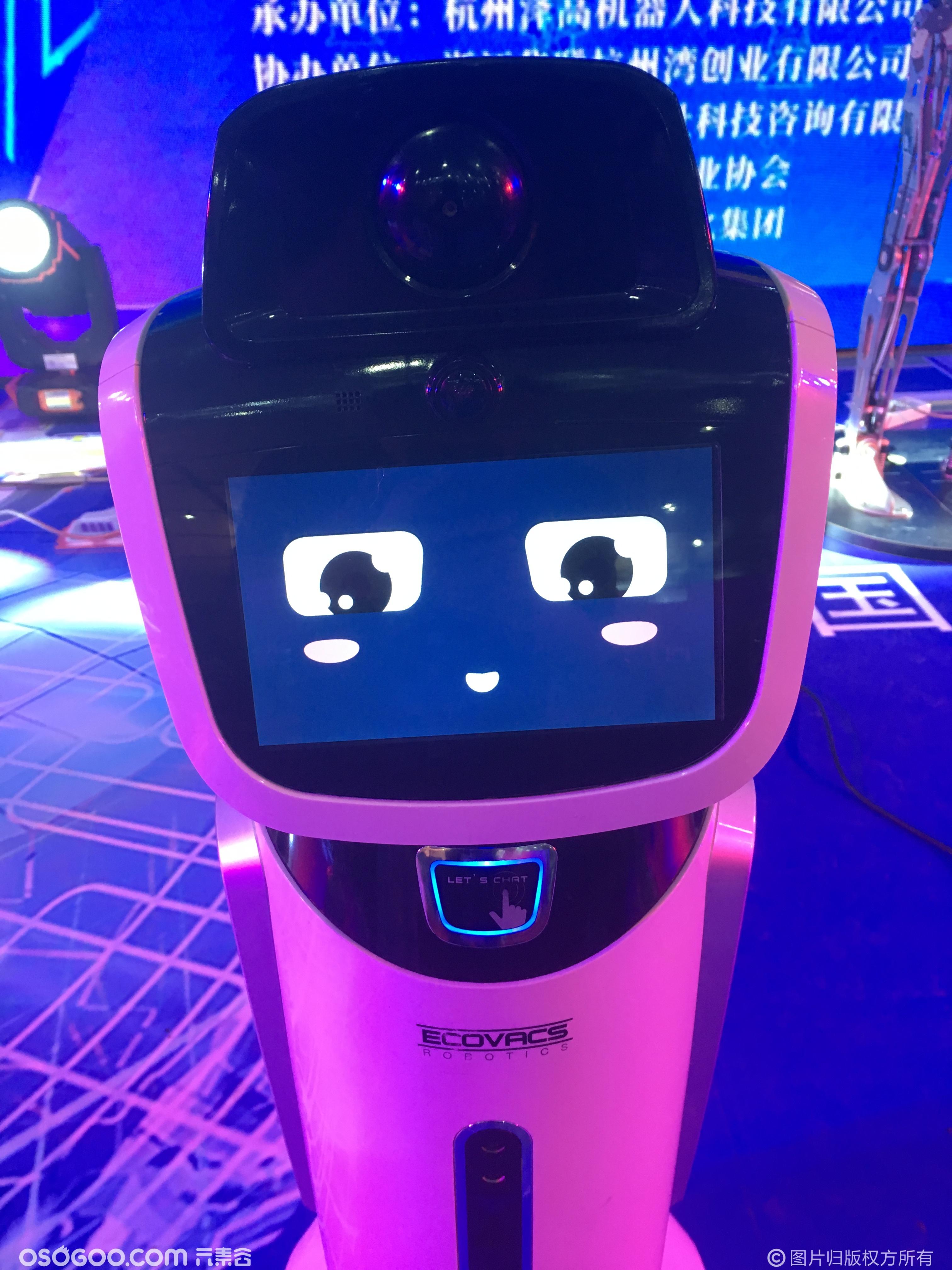 泽高机器人科技展