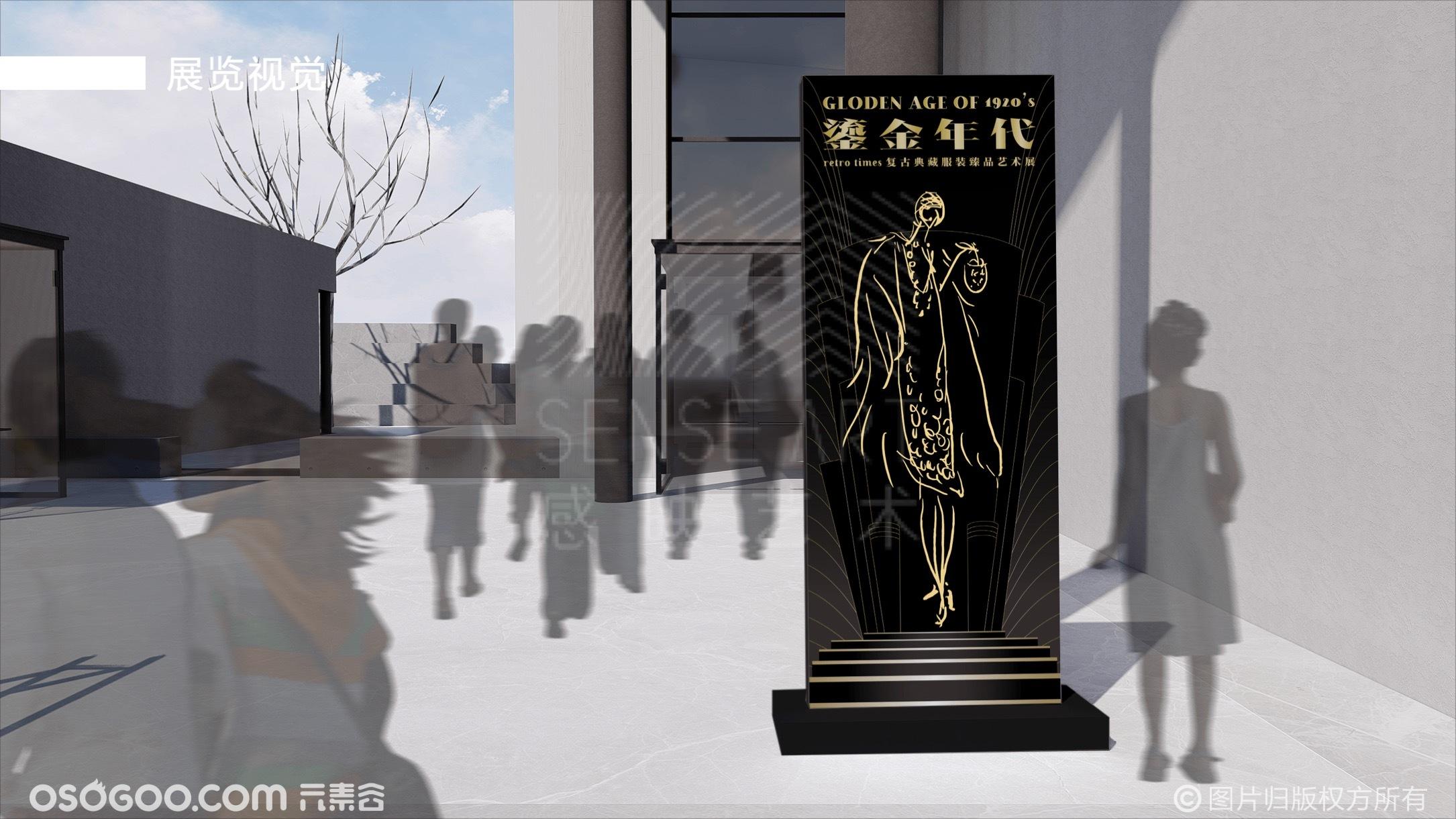 1920s复古典藏服装臻品艺术展【鎏金年代】—感映艺术出品