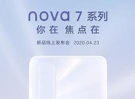华为nova7系列新品发布会