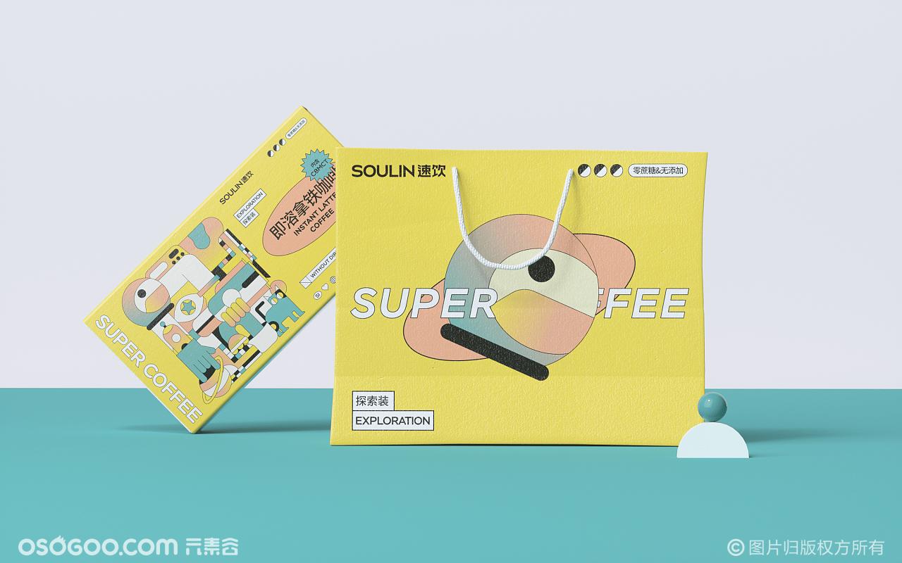 全套速饮咖啡品牌设计