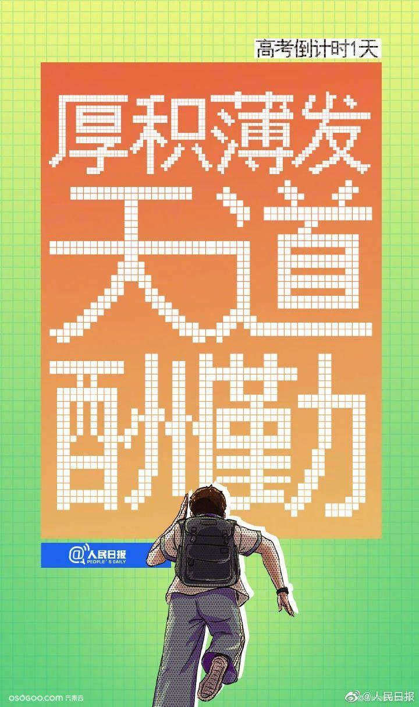 决胜时刻·【高考】品牌海报设计