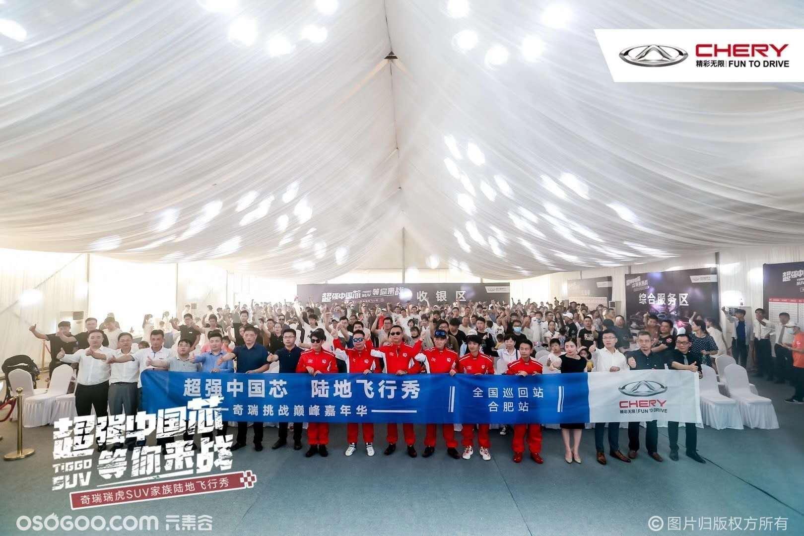 奇瑞瑞虎SUV家族陆地飞行秀-安徽站