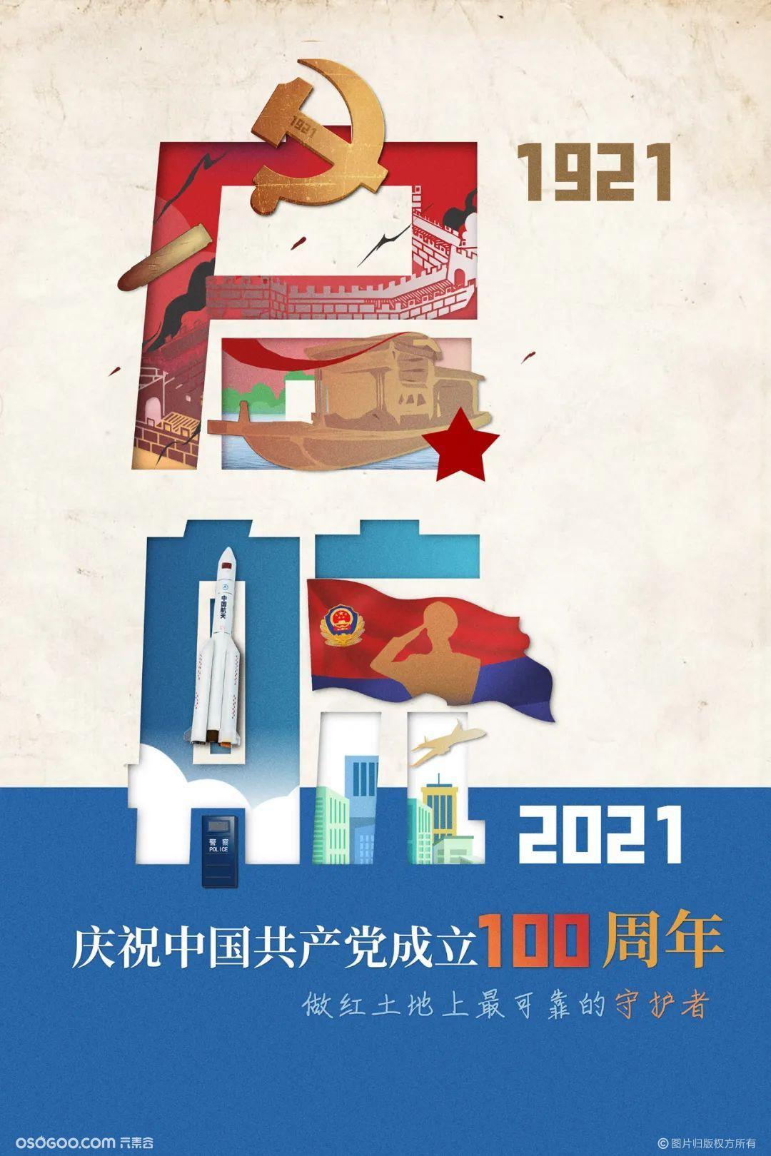 庆祝建党100周年·海报征集评选活动