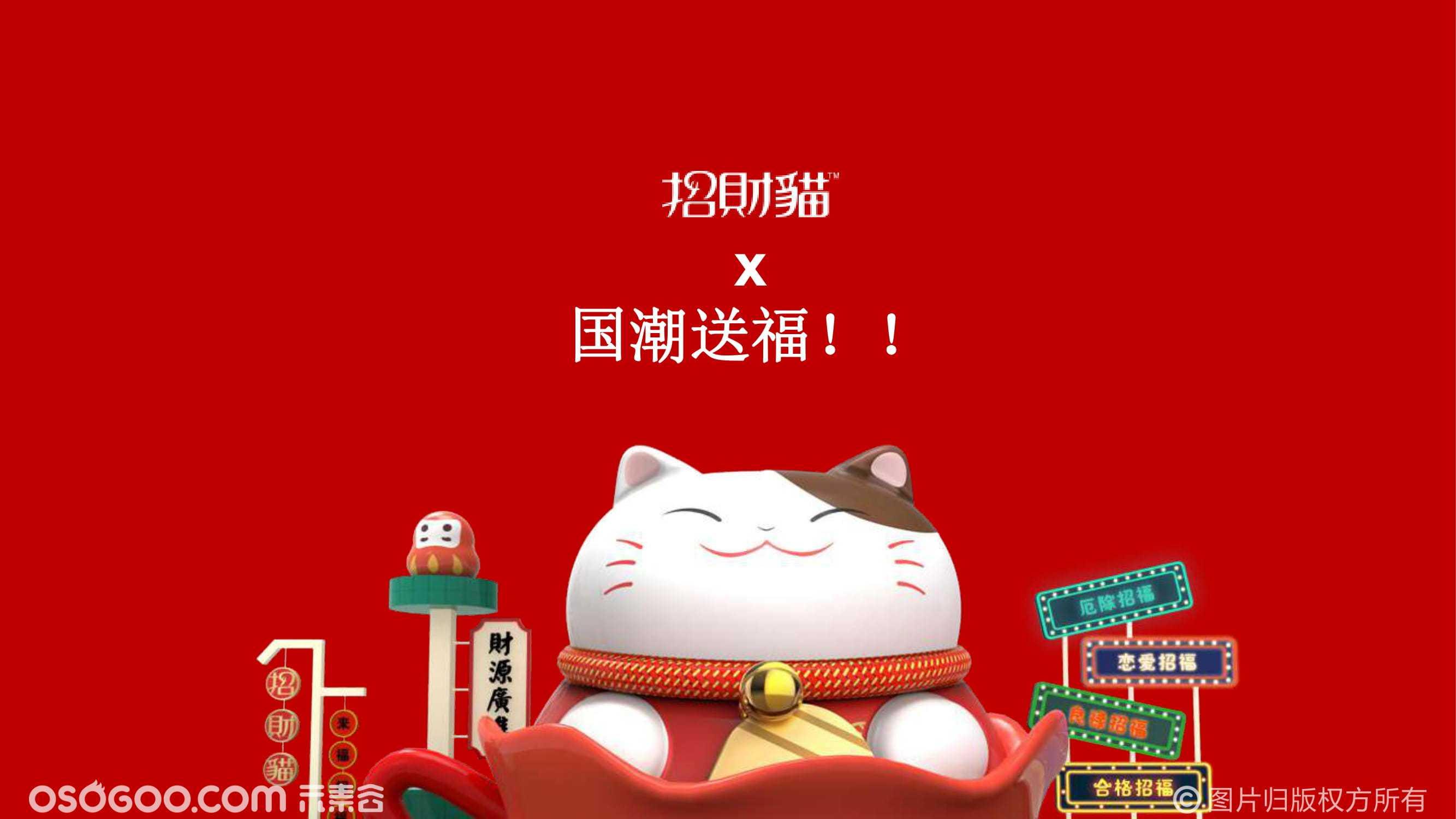 招财猫国潮主题展