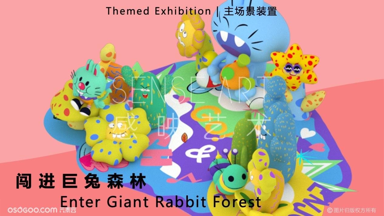 【花花森林兔游记】西班牙萌趣潮玩插画艺术家主题IP气模美陈装