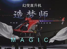 《幻变直升飞机》-银河造梦师,魔术师银术可