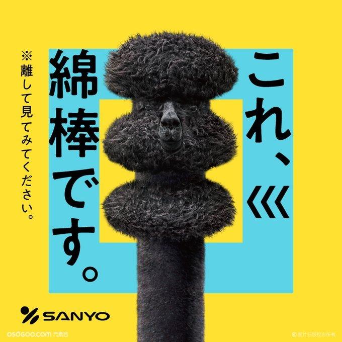 """""""羊驼""""日本Kodawari棉签创意平面广告"""