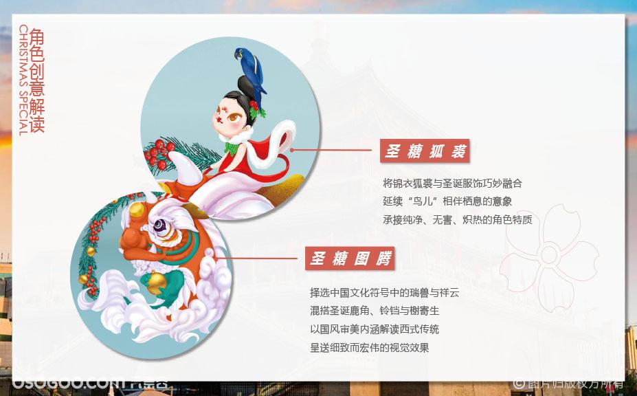 大糖圣事,用东方风情演绎西方节日!