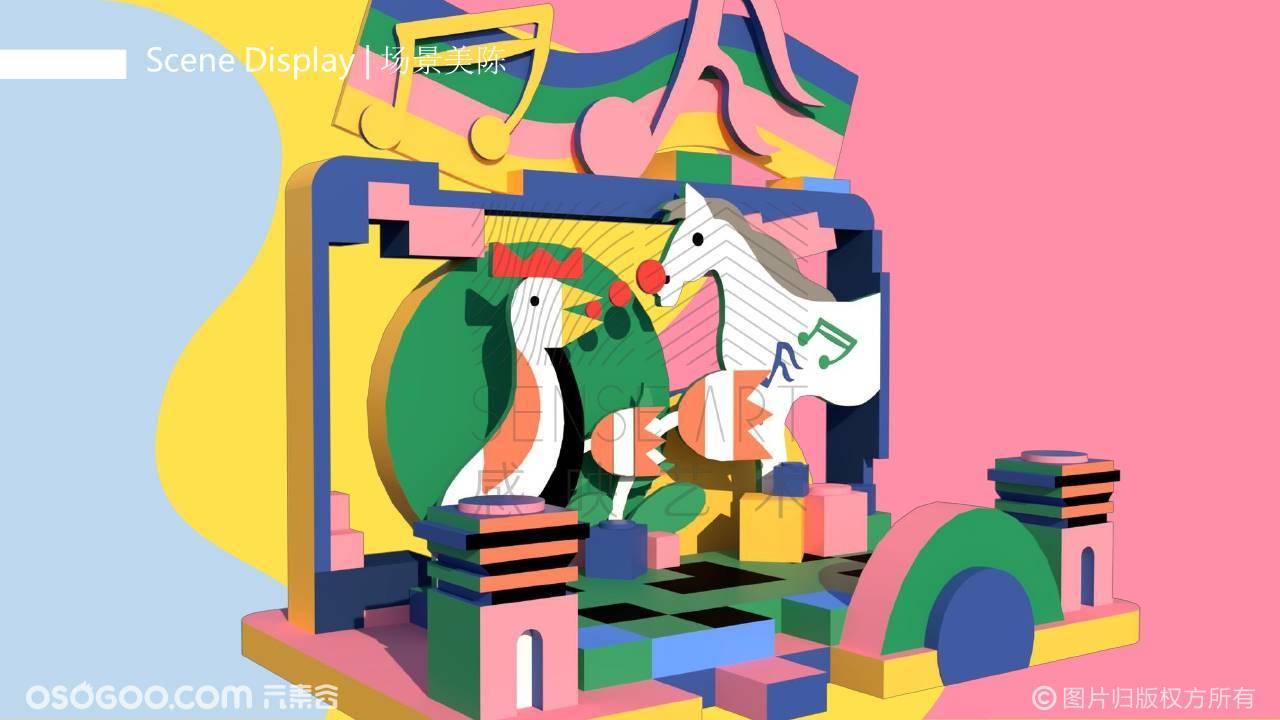 【积木乐世界】荷兰插画艺术家主题IP体验展-感映艺术 出品