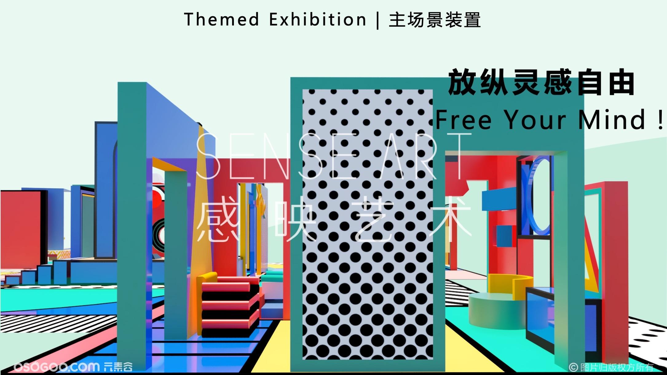 【孟菲斯艺塑博物馆】艺术IP空间装置体验展