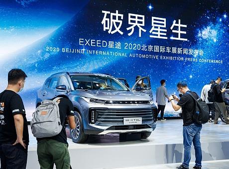 星途TXL北京车展Keynote