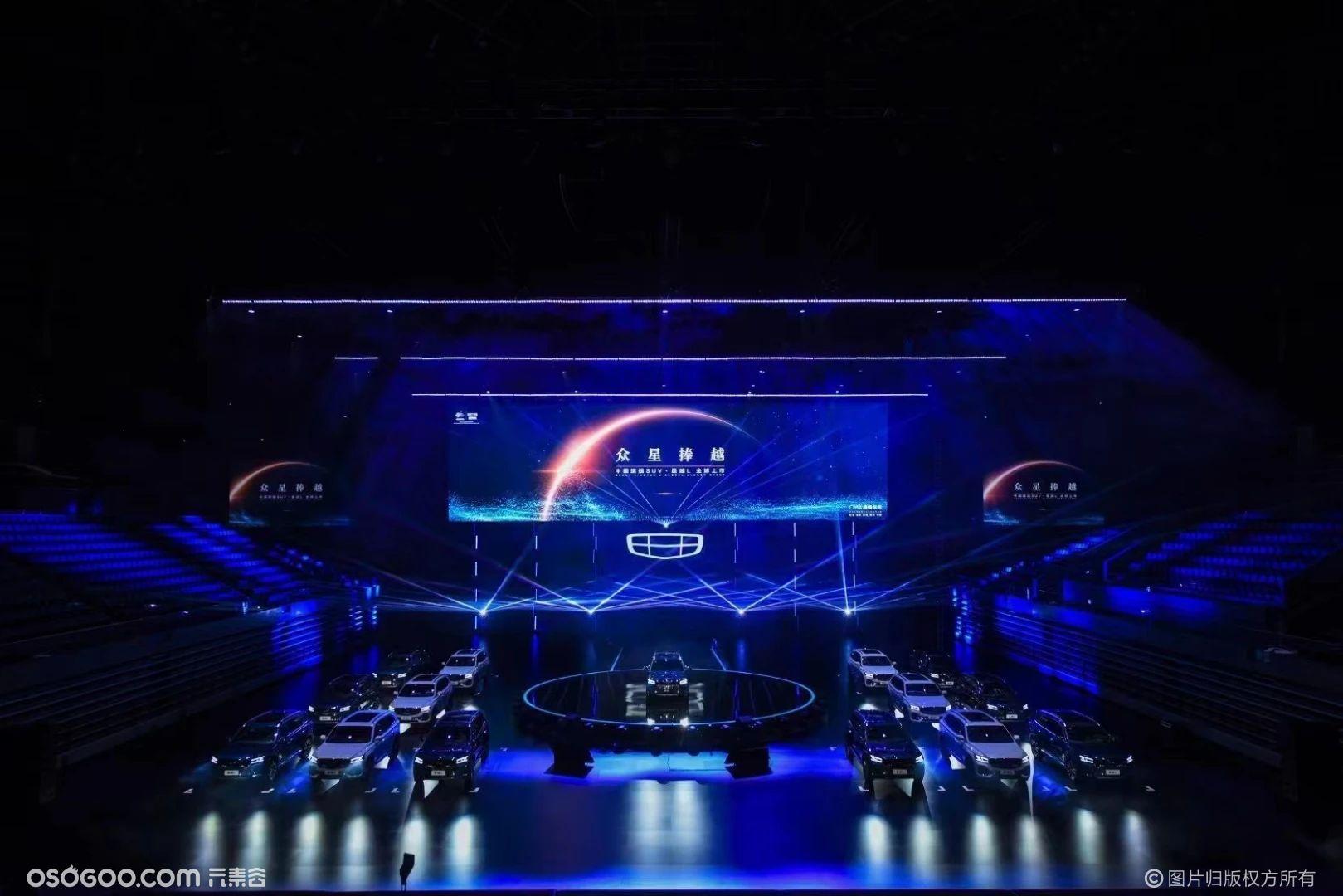 吉利中国星旗舰SUV星越L全球上市