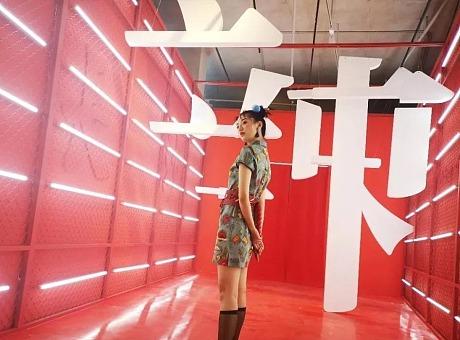 「字在其中」汉字国潮艺术展