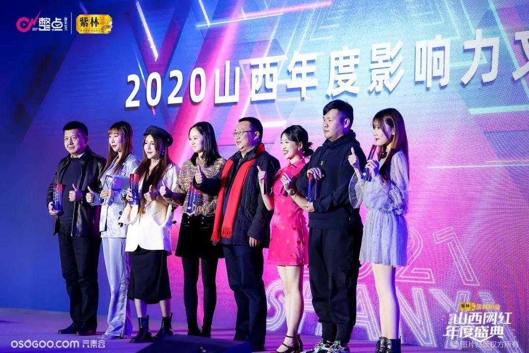 2021年第三届山西网红年度盛典