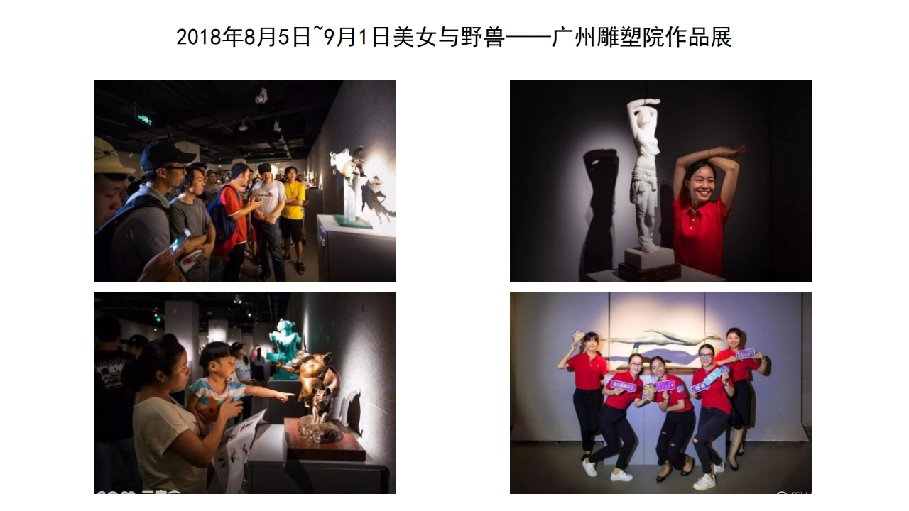 广州雕塑院——展览