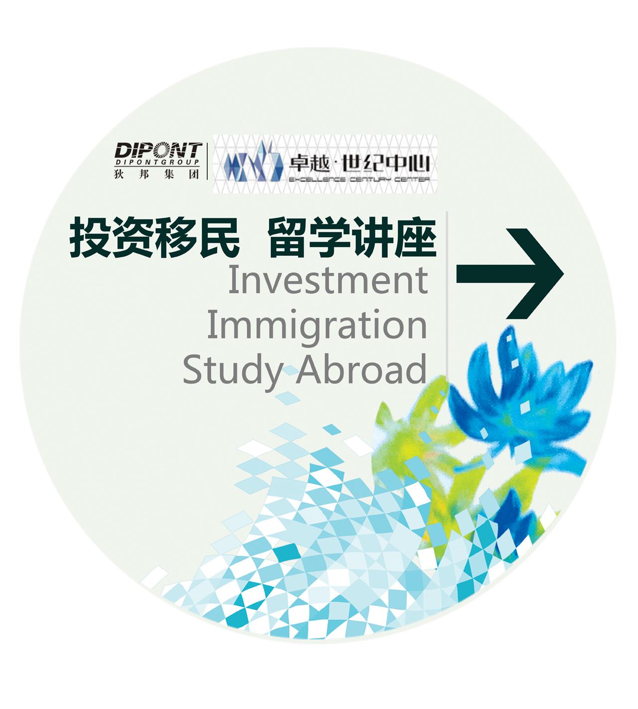 移民留学专题活动设计