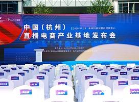 中国(杭州)直播电商产业基地发布会