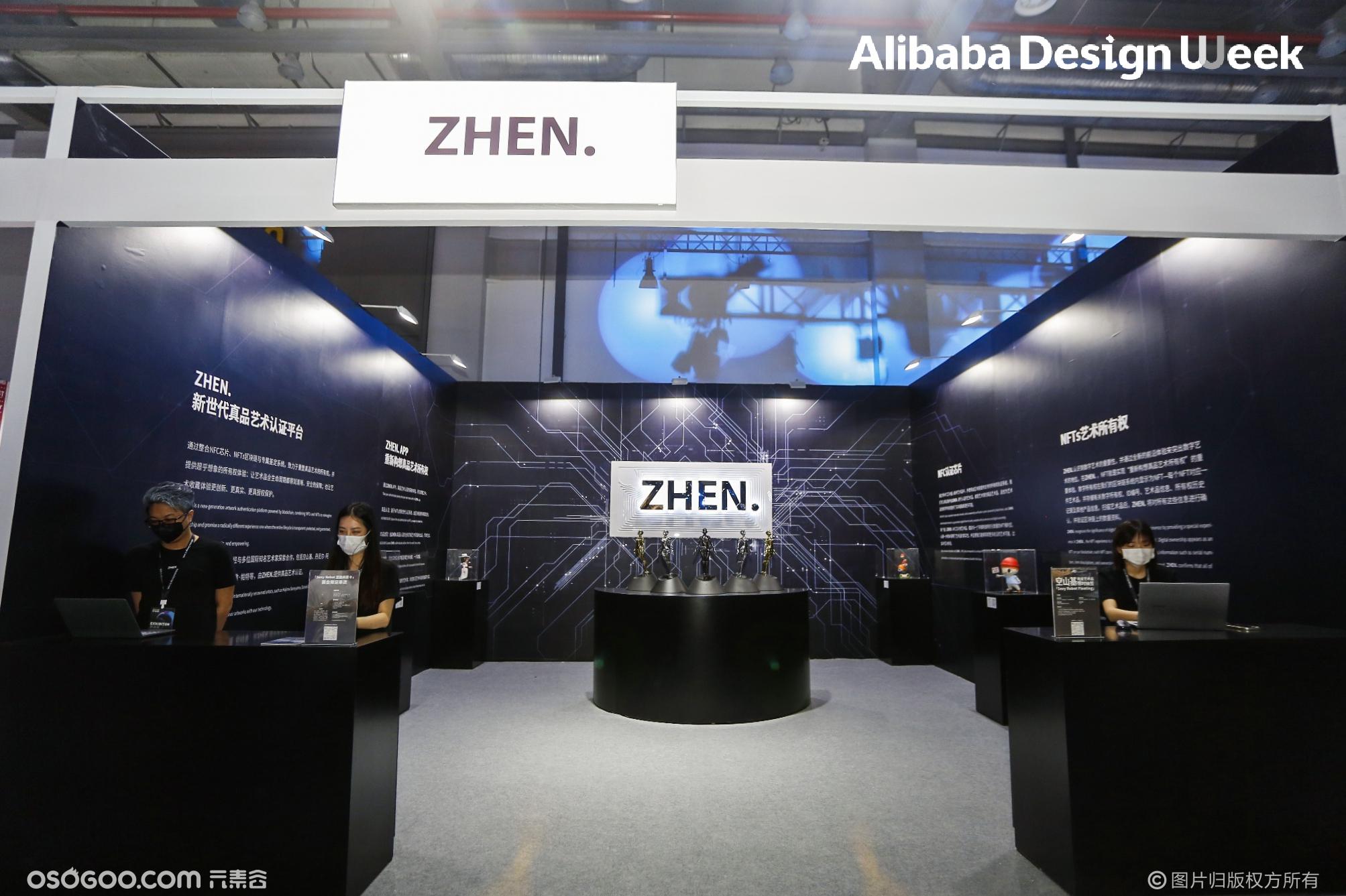 2021阿里巴巴设计周(Alibaba Design Wee