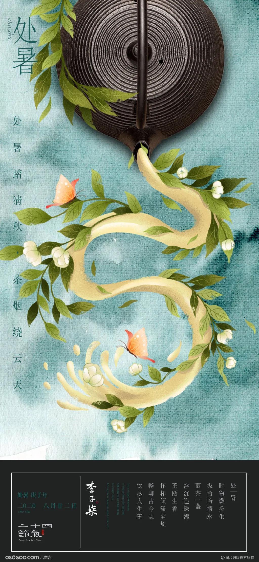 李子柒 #2021年 节气海报#