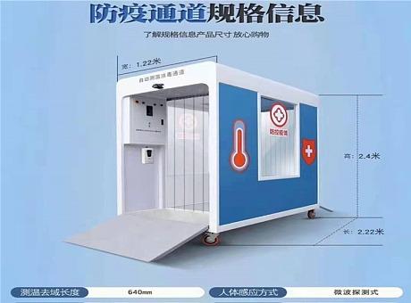 测温灭菌通道设备出售移动消毒门智能生产厂家