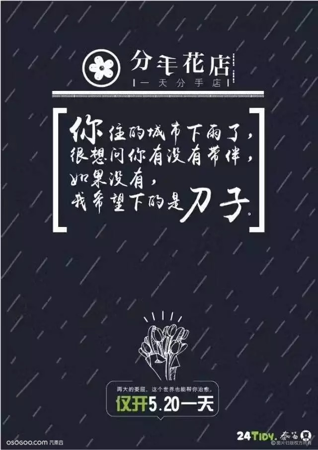 520创意海报设计分享合集