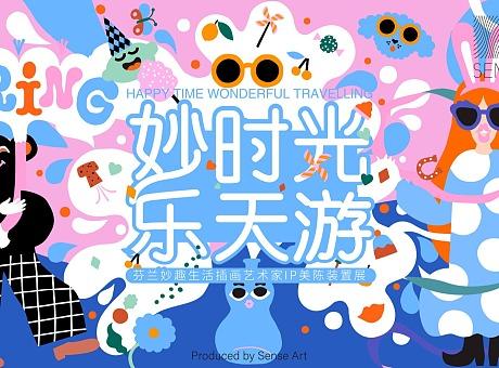 【妙时光乐天游】芬兰妙趣生活插画艺术家主题IP美陈装置展