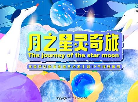 【月之星灵奇旅】英国梦幻唯美插画艺术家主题IP气模装置展