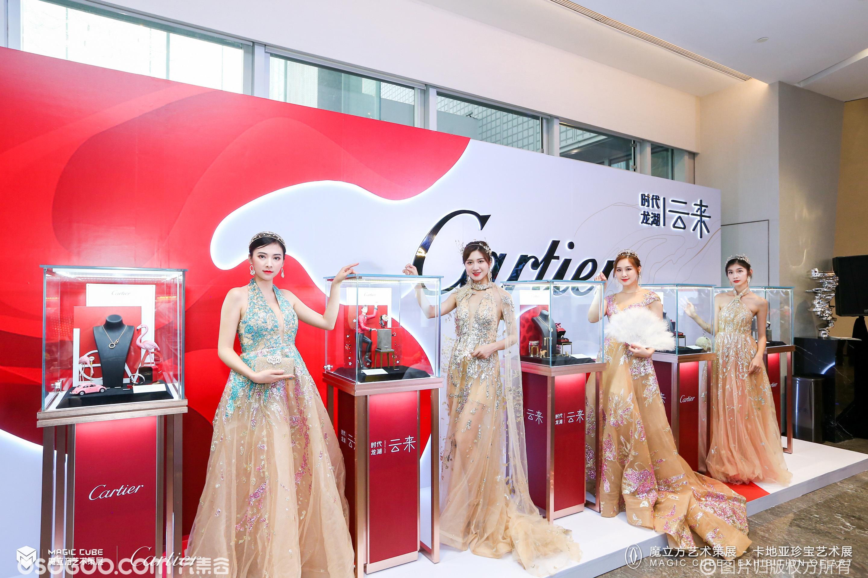广东广州~卡地亚Cartier~珠宝展