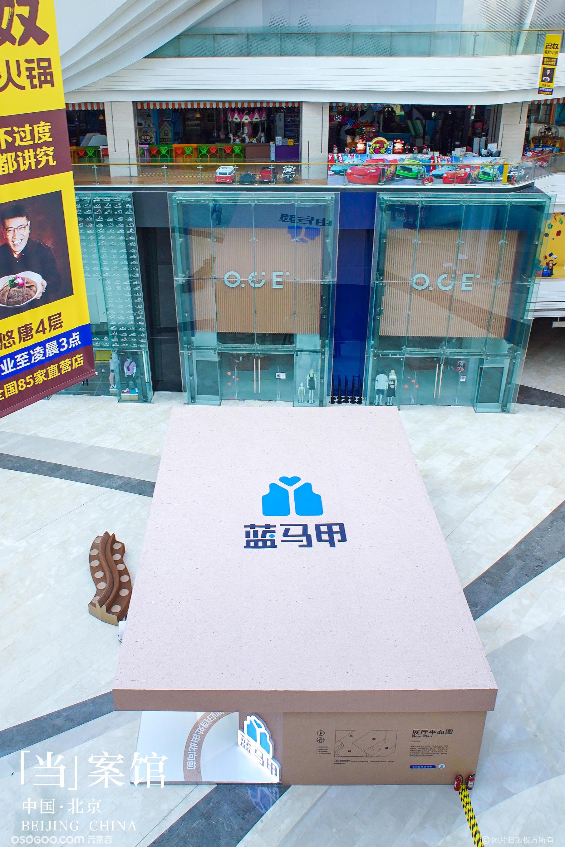 全国首个浸入式防骗展暨蓝马甲北京进社区启动仪式