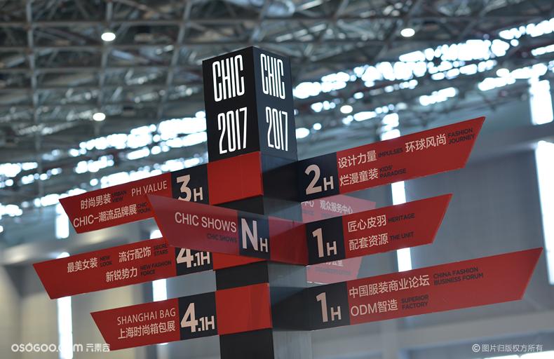 历届国际服装服饰博览会一览(上海国家会展中心)