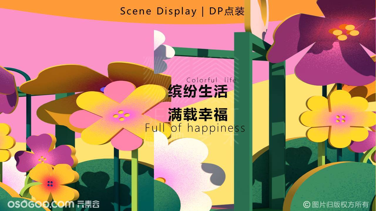 【幸福花园】菲律宾插画艺术家主题IP沉浸式体验展-感映艺术