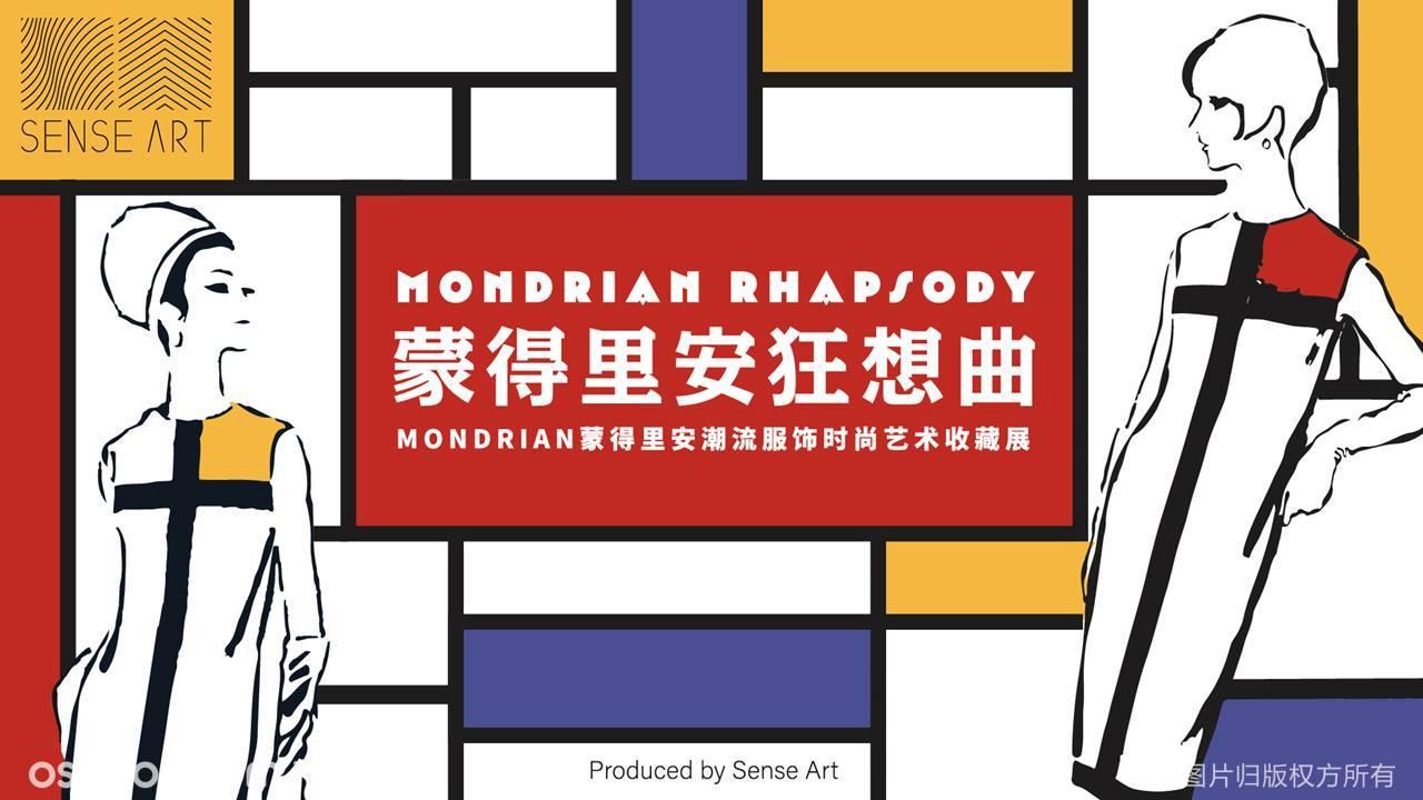 【蒙德里安狂想曲】 蒙德里安潮流服饰时尚艺术收藏展-感映艺术