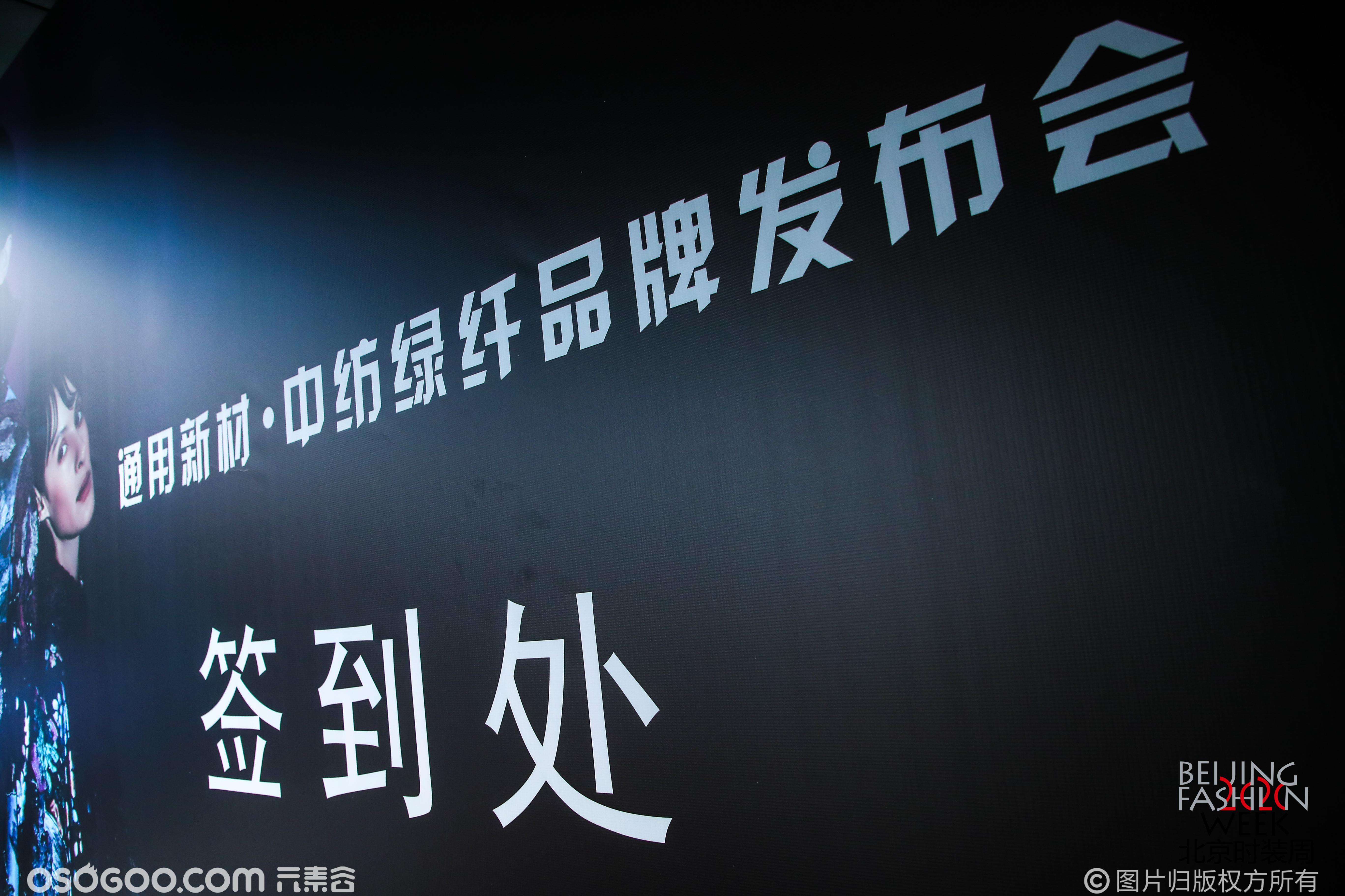 2020北京时装周