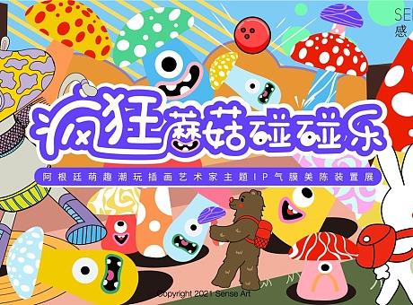 【疯狂蘑菇碰碰乐】阿根廷萌趣潮玩插画艺术家主题IP气模美陈装