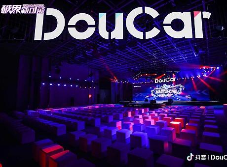 """""""破界 · 新可能"""" 2020 抖音DouCar 年度盛典"""