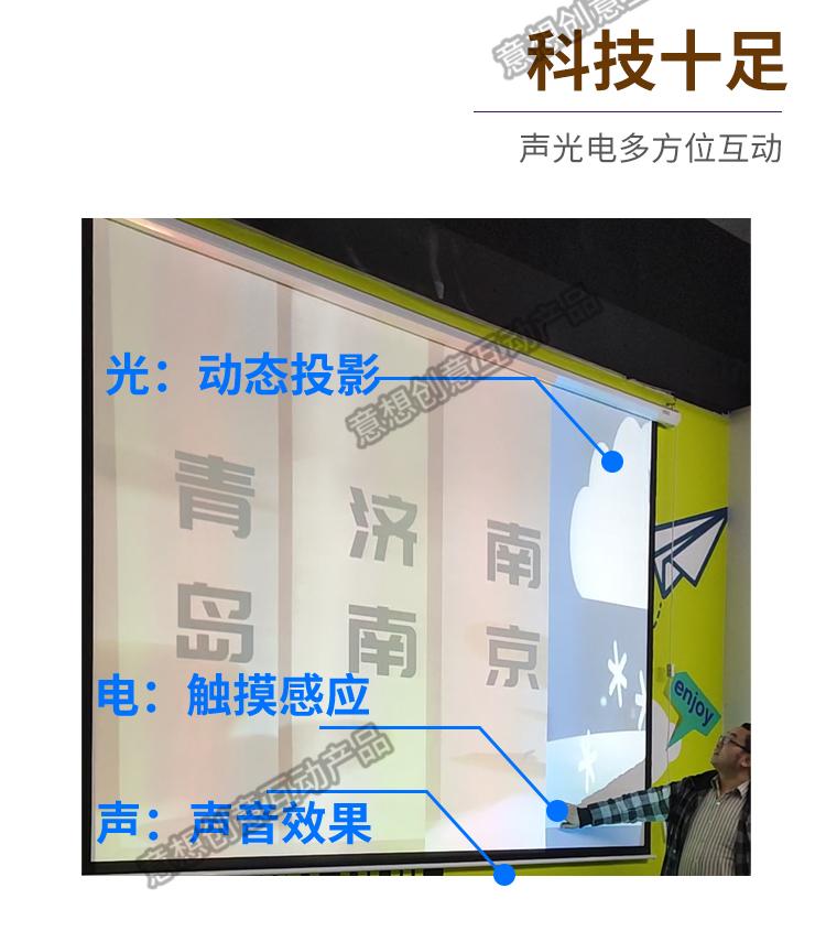 【城市天气互动投影】大屏地面墙面触摸感应体感DIY装置系统