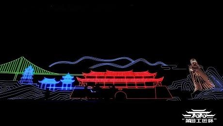 创战之舞视频互动秀 结合激光雕刻视觉秀开场秀