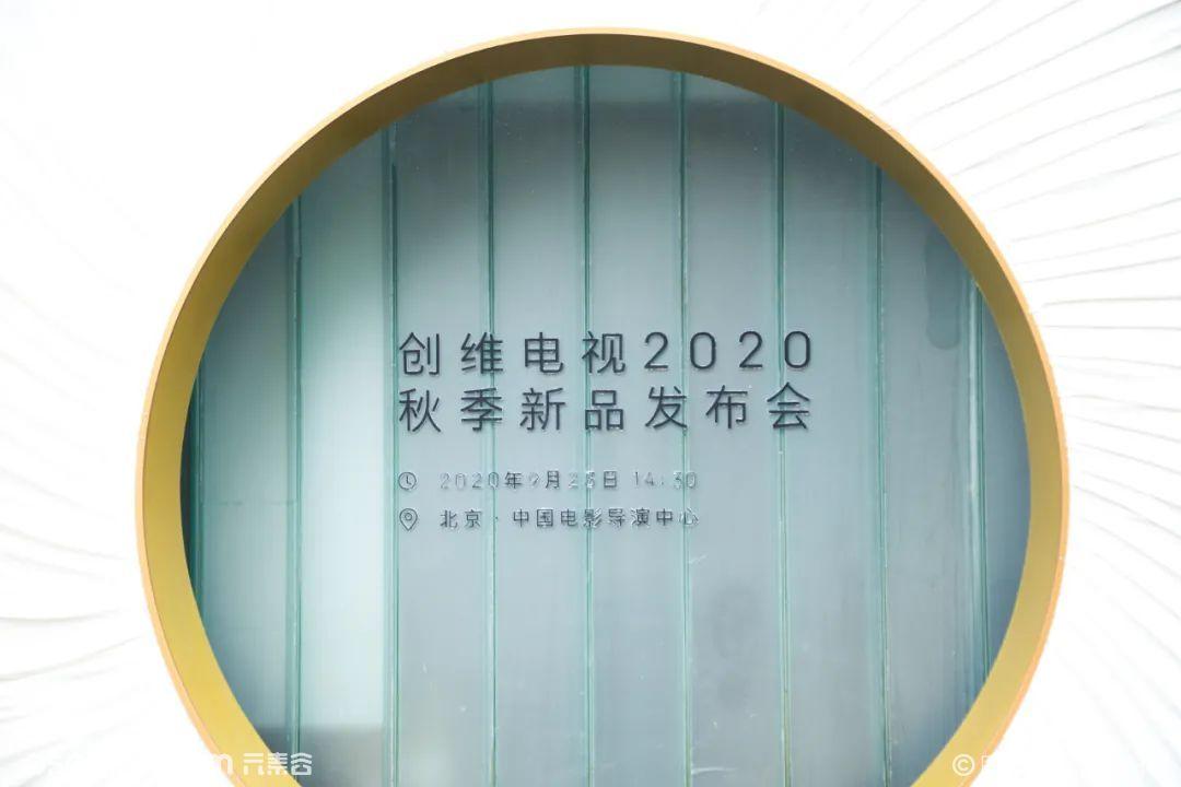 创维电视2020秋季新品发布会