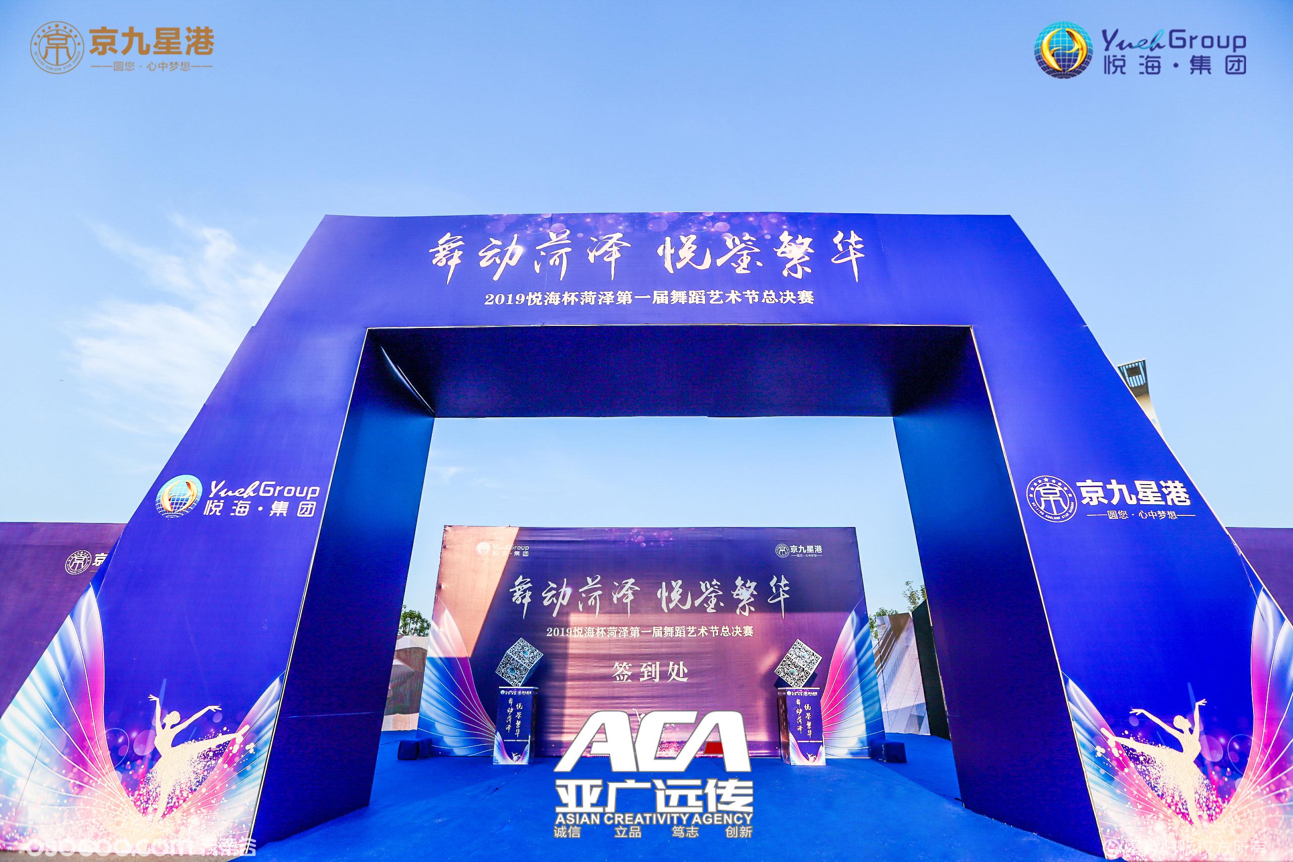 2019亚广远传&京九星港 2019悦海杯舞蹈艺术大赛