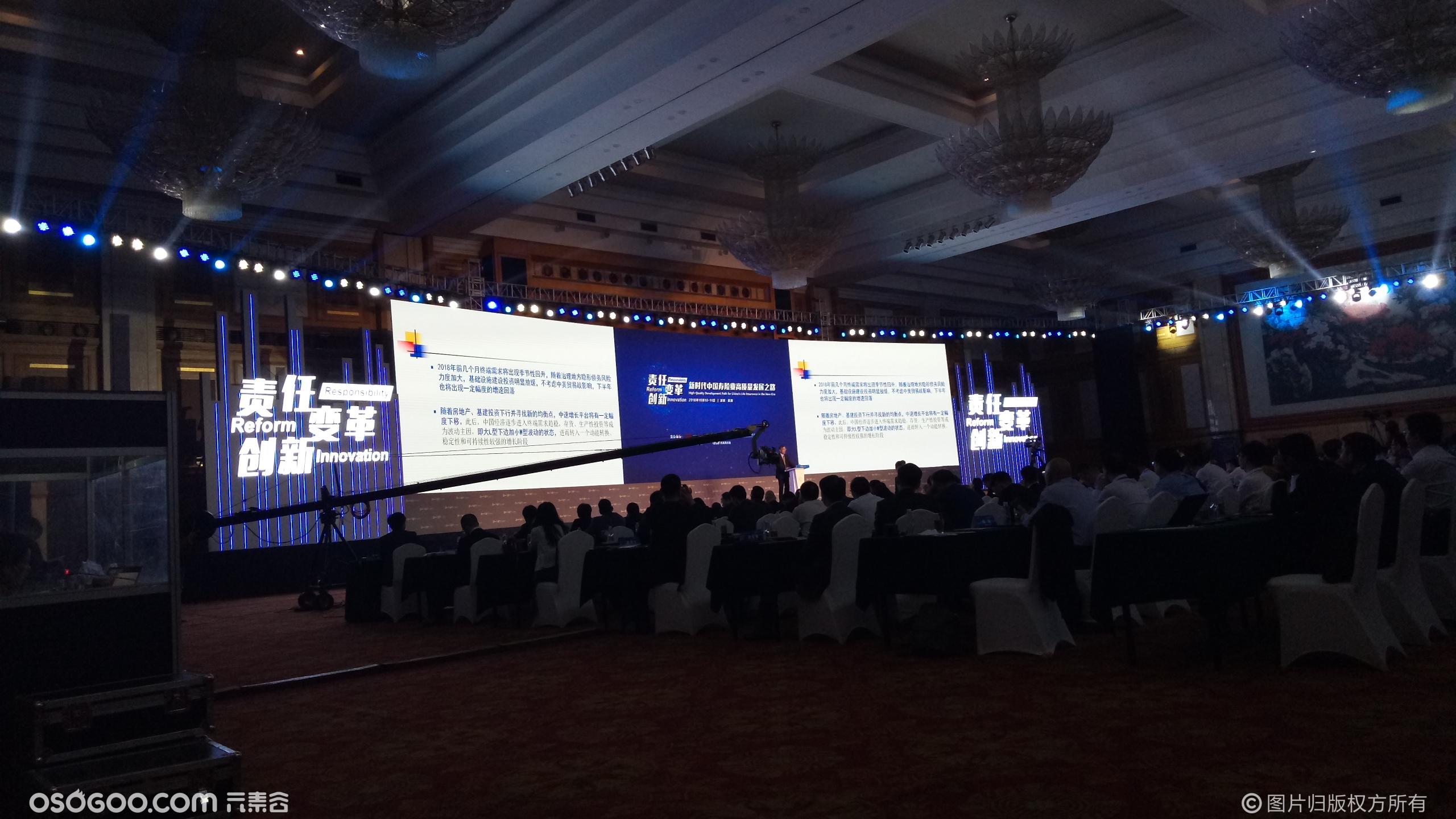 2018中国寿险业十月前海峰会