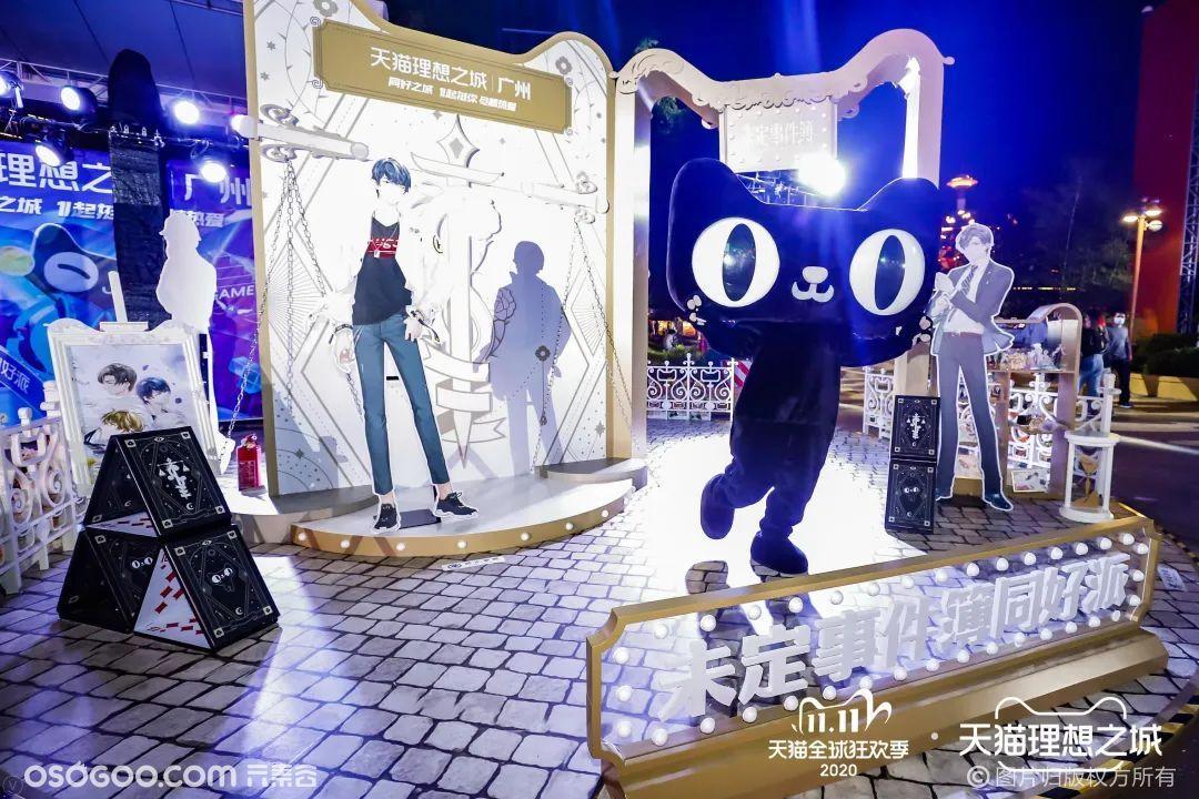 天猫理想之城·同好之城广州站
