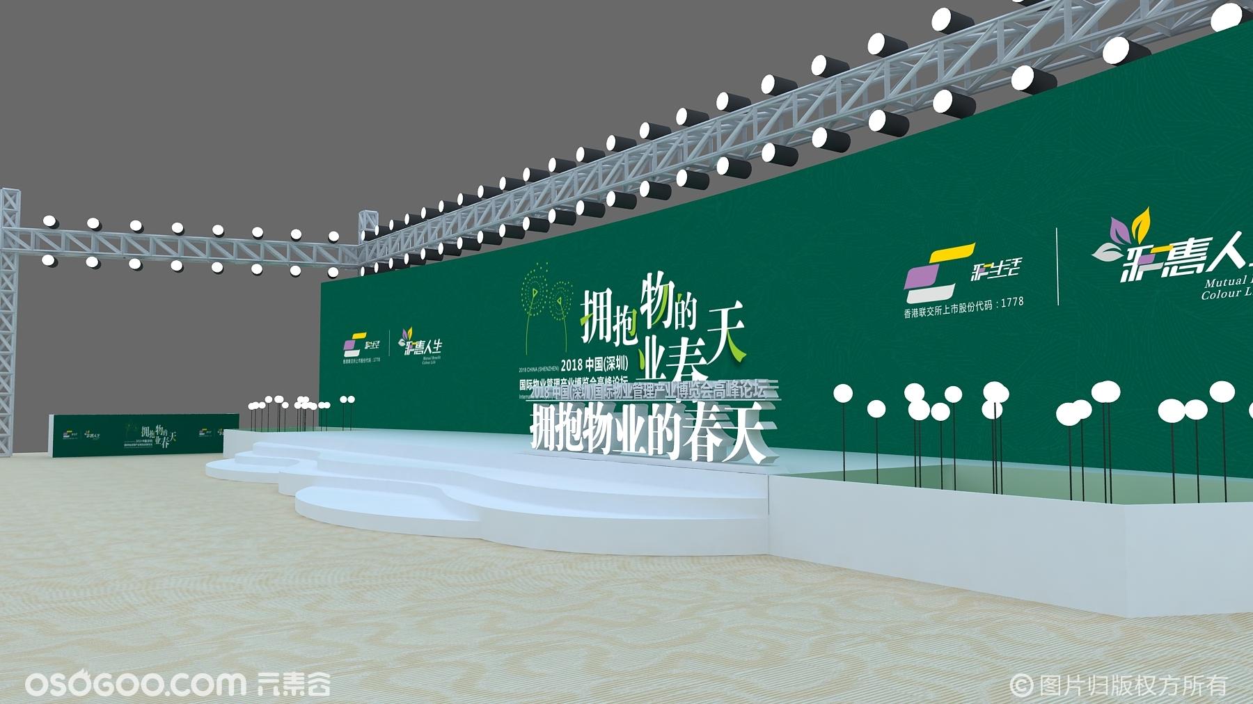 中国(深圳)国际物业管理产业博览会高峰论坛