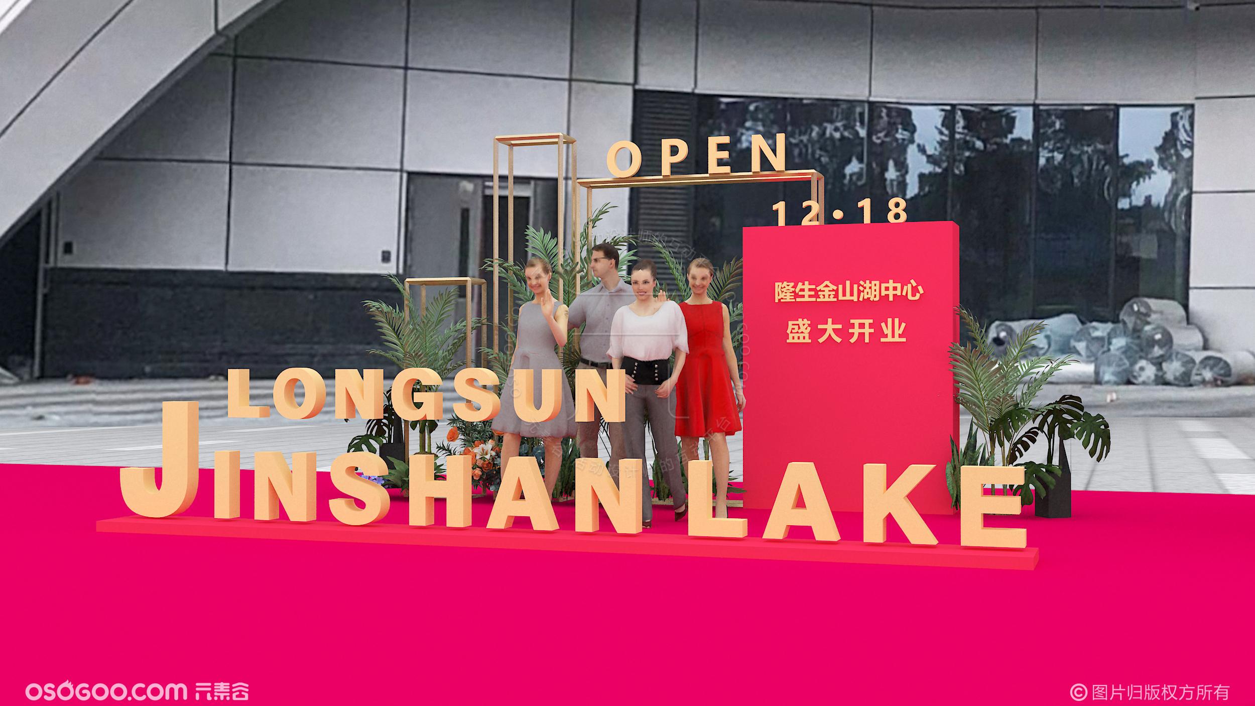 原创设计金山湖开业舞美设计