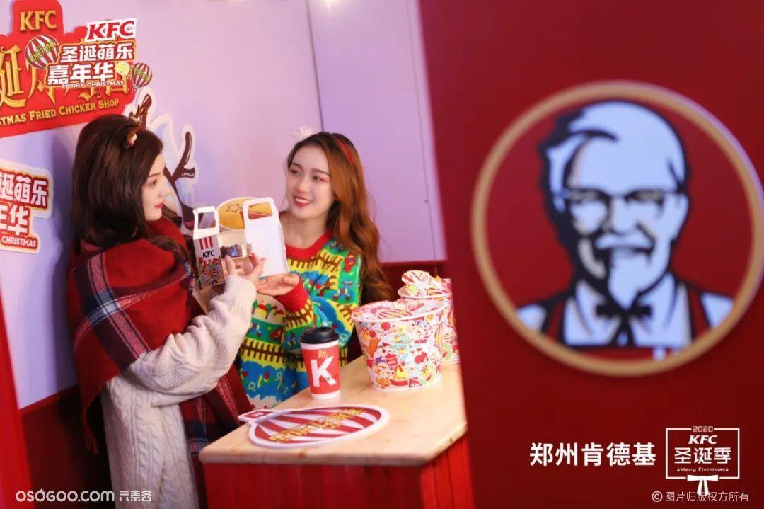 KFC肯德基圣诞嘉年华