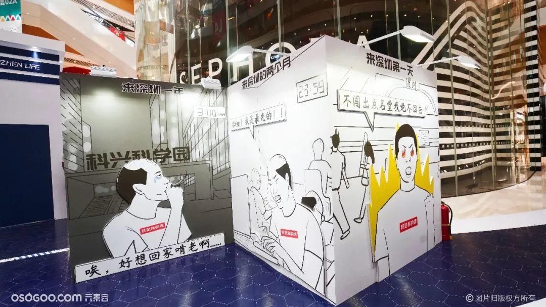陈维榕SHENZHEN LIFE文化主题展