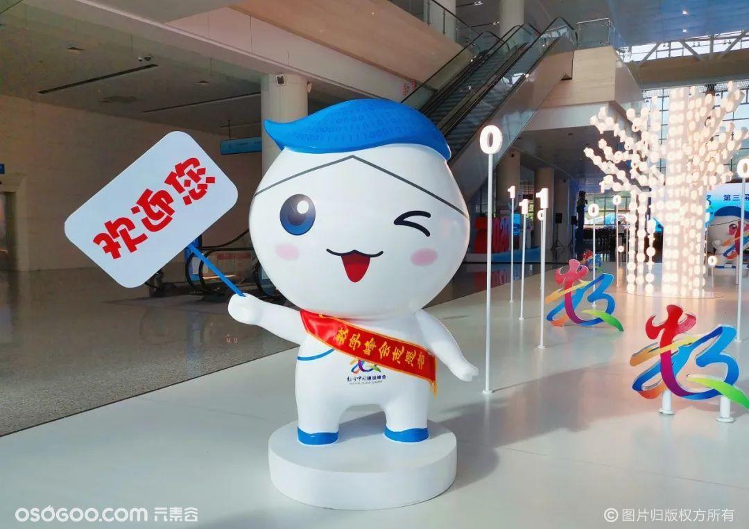第三届数字中国建设峰会