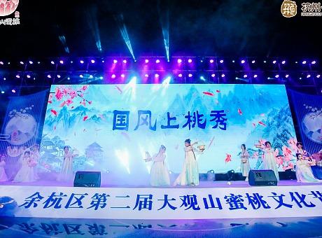 余杭区第二届大观山蜜桃文化节