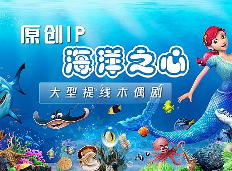 巨型木偶剧-原创IP《海洋之心》