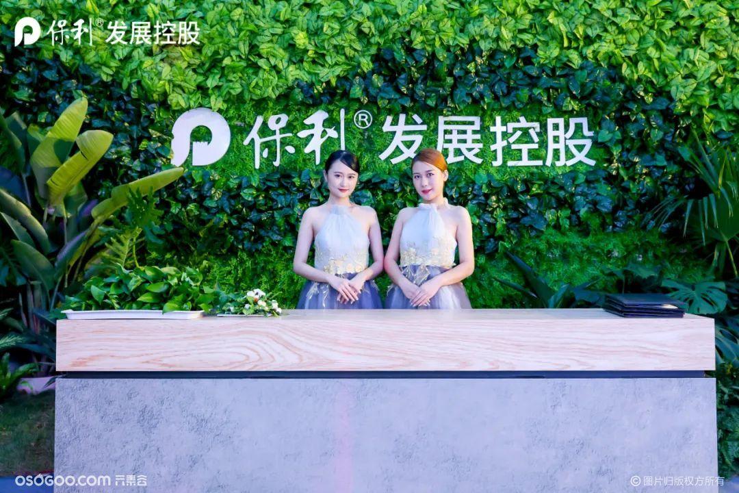 2020保利厦门文旅品牌发布会